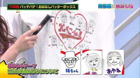 【AKB48】チーム8吉川七瀬「清水麻璃亜はゴリラ顔」←これ