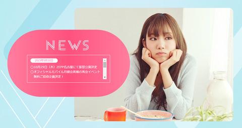 【悲報】元SKE48矢神久美と小木曽汐莉のイベントが10/5から10/29に延期に