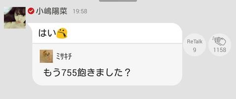 【悲報】AKB48小嶋陽菜、遂に755に飽きる