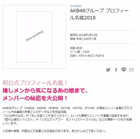 【誰得?】AKB48Gプロフィール名鑑発売決定!!!