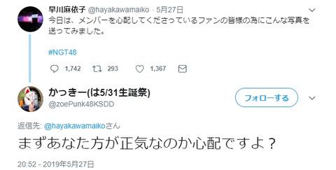 【NGT48】俺たちのアイドルまいやん、今日もツイートが無い【早川麻依子】