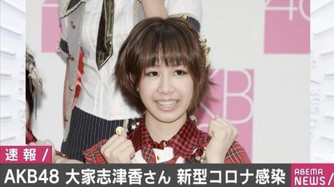【AKB48】大家志津香が新型コロナウイルス感染・・・