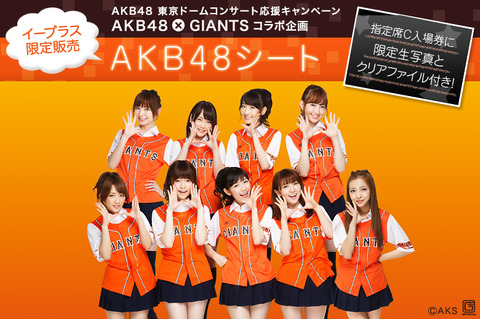 【AKB48】ゆきりん巨人V3「私も負けてられない」【柏木由紀】