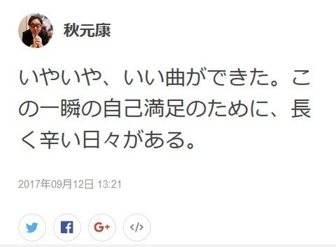 【AKB48G】秋元康「良い曲書けたぞ」←良い曲書いたのは作曲者だろ