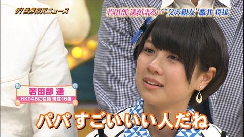 【画像】HKT48若田部遥出演「ザ!世界仰天ニュース」