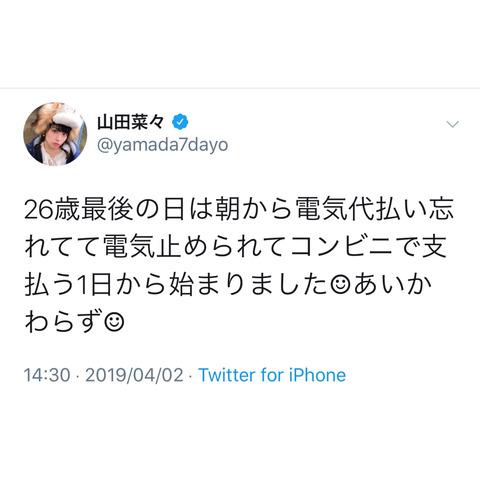 【悲報】山田菜々さん、いい歳して電気を止められる
