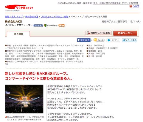 【AKB48G】AKSってやっぱりブラック企業なのかな?