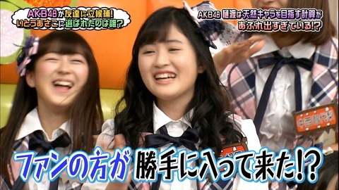 【AKB48】佐藤妃星が通ってる学校のメンバー達が豪華すぎる