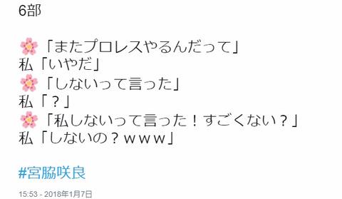 【HKT48】宮脇咲良「豆腐プロレスもうやりたくないです」