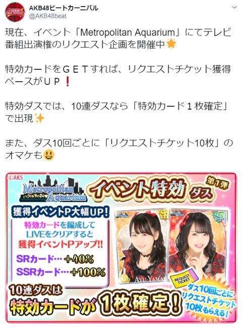 【悲報】AKB48ビートカーニバルで新イベント開催!メンバー「一緒にまた頑張りましょう」