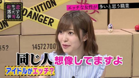 【恋するサイテー男総選挙】東大生・稲井大輝(23) 「アイドルはヤリマンが多い」 指原莉乃「私の知り合いともやりましたよね?」