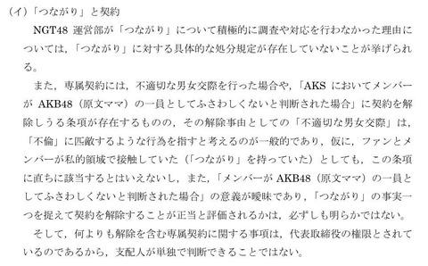 【マジキチ】NGT48運営「メンバーが不倫したら解雇するが、普通の恋愛ならOK」
