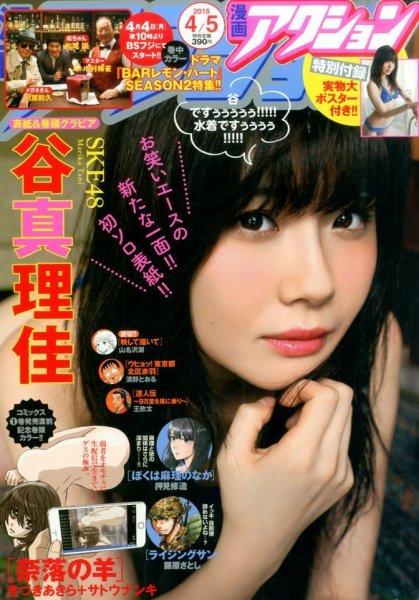 【AKB48G】メンバーが水着グラビアやってる雑誌ってどのくらい売れてるのかな?