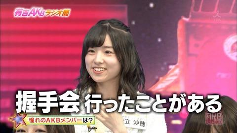 【AKB48G】握手会でこいつできると思わせる方法
