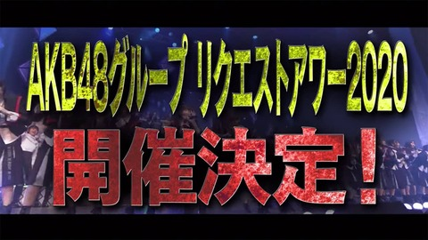 【AKB48G】2020年1月 TOKYO DOME CITY HALLイベント/前半チケット先行発売のご案内・各グループ出演メンバー発表!