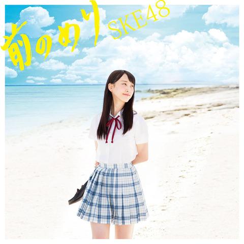 【SKE48】「前のめり」5日目売上は6,286枚
