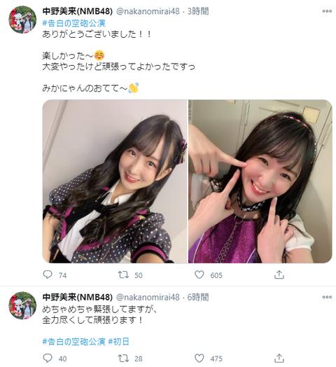 【NMB48】中野美来「告白の空包公演」に急遽出演!