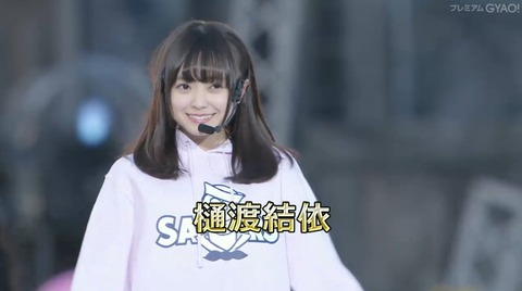 【AKB48】ひーわたんを生で見ると推されるのが納得できるな【樋渡結依】