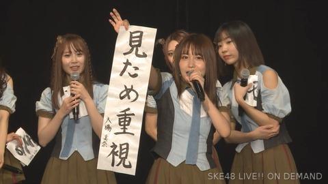【SKE48】大場美奈「みなさん覚えておいてください。総選挙8位でも紅白出られないんですよ」