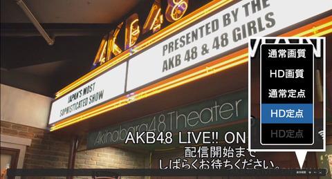 【AKB48G】DMMの定点映像LIVE配信にHD画質が追加!【月額見放題会員様限定】
