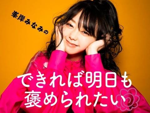 【AKB48】峯岸みなみさん「仕事が減って暇ができた時間をほとんど飲酒に費やしていた」