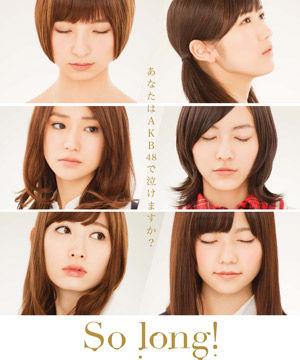 【AKB48】ちょうど1年前にSo longってドラマあったけど