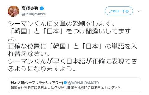 ウーマン村本「韓国を批判的に語る日本人はクソだし、韓国を批判的に語る日本人はクソだ」