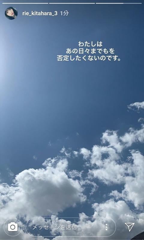 【元NGT48】北原里英さん「わたしはあの日々を否定したくない。」
