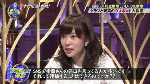 【HKT48】指原莉乃にブスと言ったら侮辱罪【言いたいことも言えないこんな世の中じゃ】