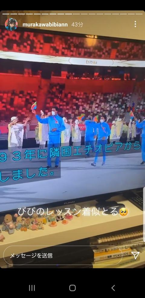 【悲報】村川緋杏さん「オリンピック選手の衣装が私のレッスン着レベル」
