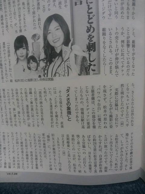 【悲報】指原莉乃が松井珠理奈に酷い仕打ち「ちょっと私のマント汚さないでくれる?」