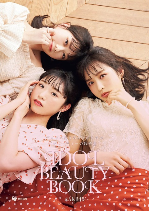 【AKB48】千葉恵里が小栗有以と山内瑞葵を公開処刑www