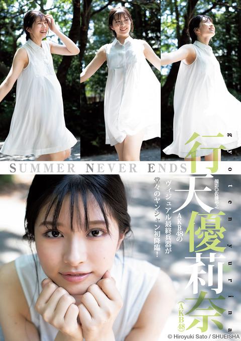 【AKB48】行天優莉奈「ヤンジャン」 グラビア初登場!圧巻の美しさと大胆ボディを堂々と披露