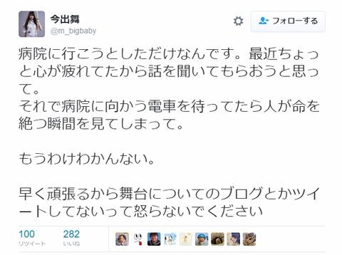 【悲報】元SKE48今出舞が電車待ちで人が命を絶つ瞬間を目撃する