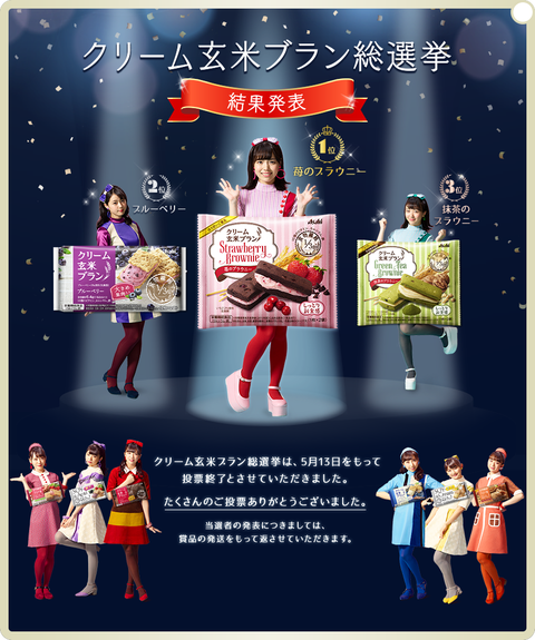 【STU48】CGB41総選挙1位は岩田陽菜ちゃんの苺のブラウニー!【クリーム玄米ブラン】