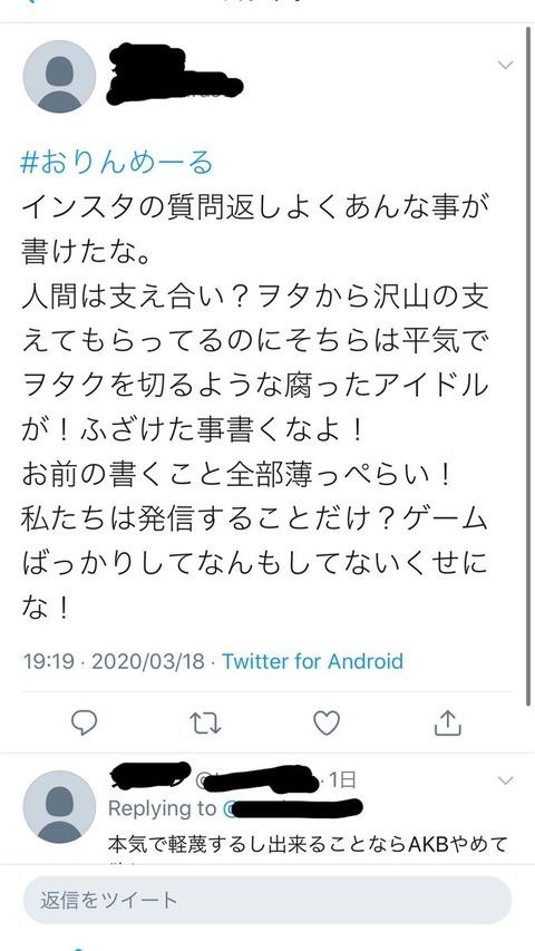 【AKB48】武藤小麟「わざわざ、ハッシュタグつけてこういうことを書くのってどういうことなんだろう。。。」