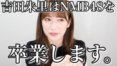 【NMB48】吉田朱里「卒業しても事務所に残り、メンバーが夢を叶えやすい環境を。卒業してもNMBに恩返ししたい」