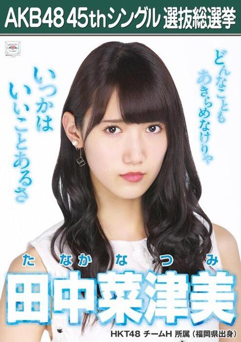 【HKT48】田中菜津美「私がファン少ないせいで推しの皆さんに無理させてしまって申し訳ない」