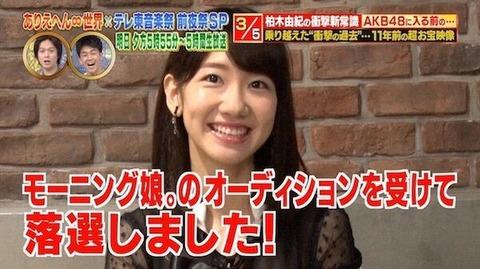 【AKB48】柏木由紀をオーディションで落としたモー娘って見る目なさすぎじゃね?