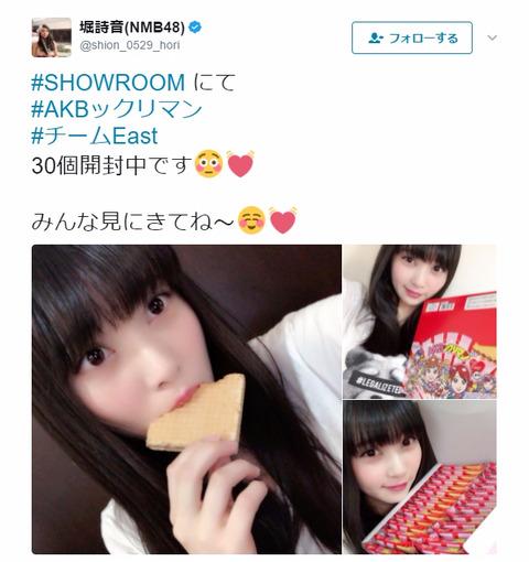 【NMB48】堀詩音がビックリマンチョコEAST30個入りを箱買い&開封配信www