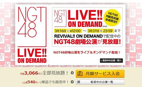 【NGT48】公演ゼロでDMMオンデマ月額会員、大解約祭り!!!