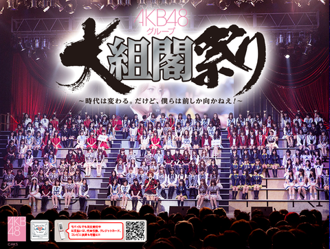 【AKB48G】大組閣のフラグがビンビンに立ってるわけだが・・・