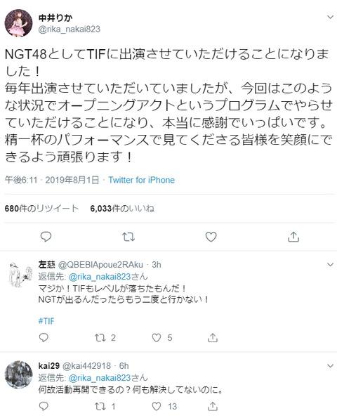 【NGT48】中井りかがTwitter更新