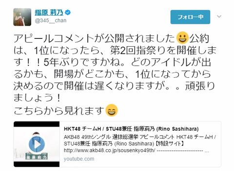 【AKB48総選挙】素朴な疑問なんだけど選挙公約は自腹でやるべきじゃない?