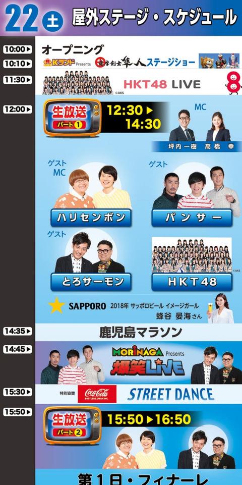 【朗報】宮脇咲良含む12人のHKT48メンバーが鹿児島テレビ開局50周年!第25回KTSの日のステージイベントに出演決定!