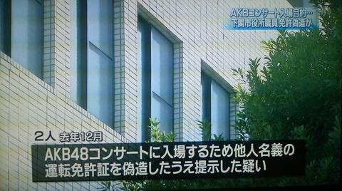 【AKB48G】急に現場に来なくなったヲタってだいたい「死んだ」か「逮捕」の二択だよな?
