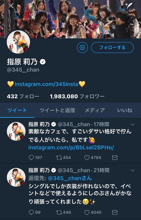 【Twitter】指原莉乃と山本彩のフォロワーがもうすぐ200万にいきそうな件