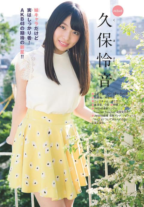 【朗報】AKB48久保怜音(中3)の性徴がすごい!!!