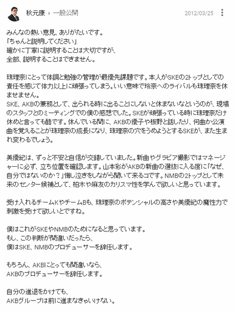 AKB48G史上最もお前らがどよめいたサプライズって何?