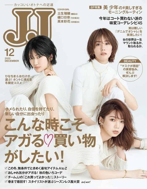 【悲報】 坂道メンバーらが専属してる雑誌 「JJ」 が不定期刊行になってしまう